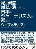 紙の新聞、雑誌が消えたら、日本のジャーナリズムが死ぬ?ウェブメディアにジャーナリズムはない?