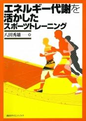【期間限定価格】エネルギー代謝を活かしたスポーツトレーニング