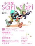 小説屋sari-sari 2014年4月号