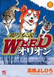 銀牙伝説WEEDオリオン(8)