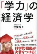 「学力」の経済学