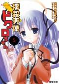 撲殺天使ドクロちゃん(5)
