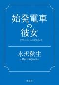 始発電車の彼女〜『プラットホームの彼女』より〜
