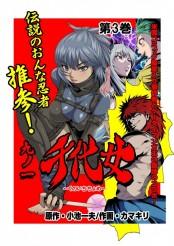 九ノ一 千代女 第3巻