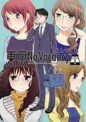 【期間限定価格】東京No Vacancy (1)