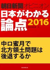 中ロ蜜月で北方領土問題は後退するか(朝日新聞オピニオン 日本がわかる論点2016)