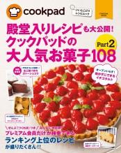 クックパッドの大人気お菓子108 Part2