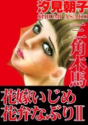 三角木馬 花嫁いじめ花弁なぶり 2(改訂版)