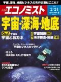 週刊エコノミスト2015年2/24号