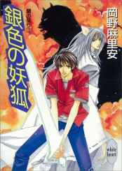銀色の妖狐 蘭の契り(3)