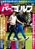 週刊パーゴルフ 2016/11/1号