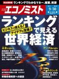 週刊エコノミスト2014年9/30号