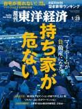 週刊東洋経済2017年1月28日号