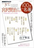 NHK 100分 de 名著 宮沢賢治スペシャル2017年3月