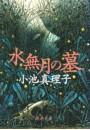 水無月の墓(新潮文庫)