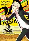 ペルソナ4 (1)