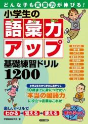 小学生の語彙力アップ基礎練習ドリル1200 : どんな子も言葉力が伸びる!