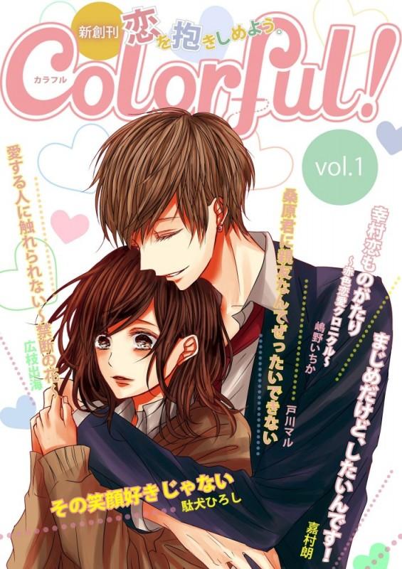 【期間限定価格】Colorful! vol.1