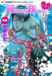 ハニーボーイズ Vol.1〜禁断の恋〜