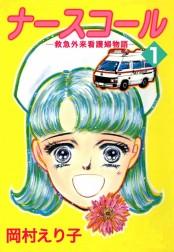 ナースコール ─救急外来看護婦物語─1