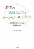 若者の「地域」志向とソーシャル・キャピタル【HOPPAライブラリー】