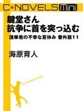 C★NOVELS Mini 鍵堂さん抗争に首を突っ込む 蓮華君の不幸な夏休み番外篇11