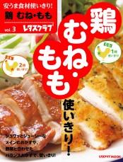 安うま食材使いきり!vol.3 鶏 むね・もも