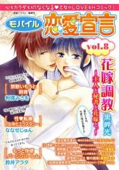 モバイル恋愛宣言 Vol.8