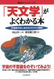 「天文学」がよくわかる本
