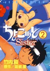 ちょこッとSister(2)