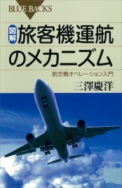 図解 旅客機運航のメカニズム 航空機オペレーション入門