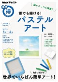 NHK まる得マガジン 脳もこころも健康に 誰でも描ける!パステルアート2017年5月/6月