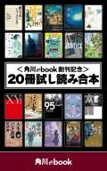 角川ebook創刊記念20冊試し読み合本