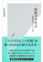 一億総ガキ社会〜「成熟拒否」という病〜