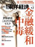 週刊東洋経済2016年4月2日号
