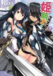 姫騎士がクラスメート!2