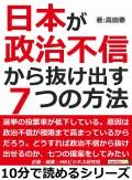 日本が政治不信から抜け出す7つの方法