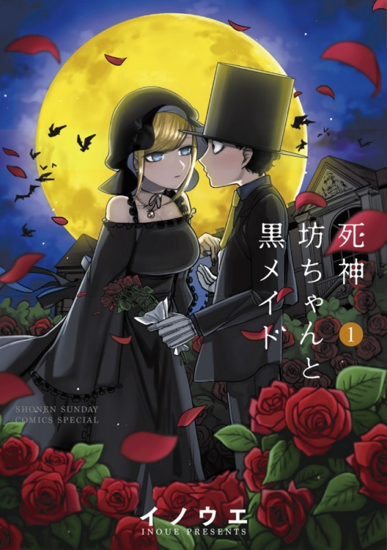 死神坊ちゃんと黒メイド 1