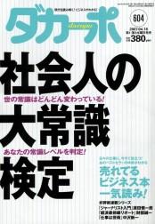 """ダカーポ604号東京国際アニメフェア""""ご商談""""実況中継"""