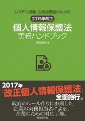 システム開発、法務担当者のための 2015年改正 個人情報保護法実務ハンドブック