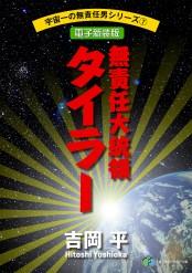 宇宙一の無責任男シリーズ7 無責任大統領タイラー【電子新装版】