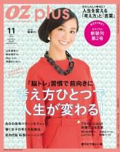 OZplus 2014年11月号 No.39