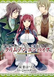 クリムゾン・エンパイア 〜Circumstances to serve a noble〜(3)