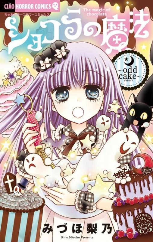 ショコラの魔法 15 ?odd cake?