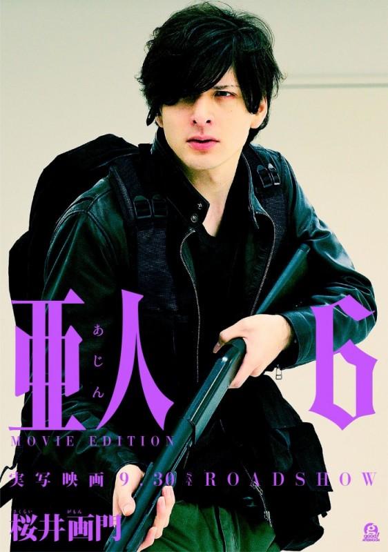 亜人 MOVIE EDITION(6)