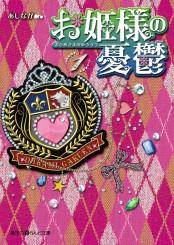 魔法のiらんどコミックス お姫様の憂鬱(1)