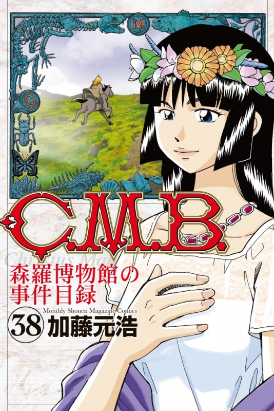 C.M.B.森羅博物館の事件目録(38)
