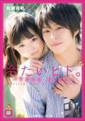 小学館エンジェル文庫 冷たいヒト。2 〜True kiss〜(完全版)
