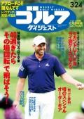 週刊ゴルフダイジェスト 2015/3/24号