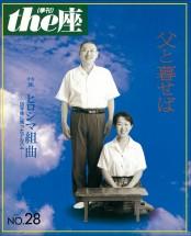 the座28号 父と暮らせば(1994)
